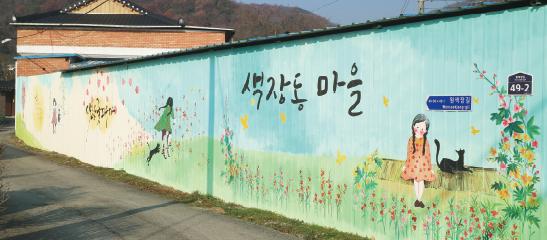 색장동 마을벽화 02