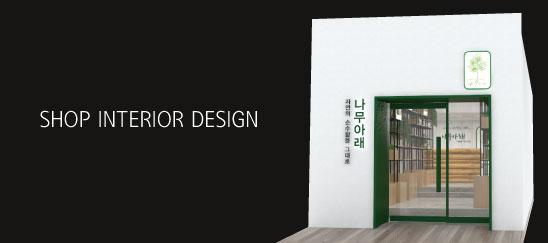 한옥마을 수 친환경 편백나무 제품 숍 인테리어 디자인 제안