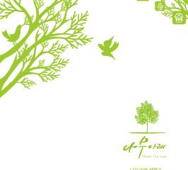 www.aplusaroma.co.kr / 나무아래